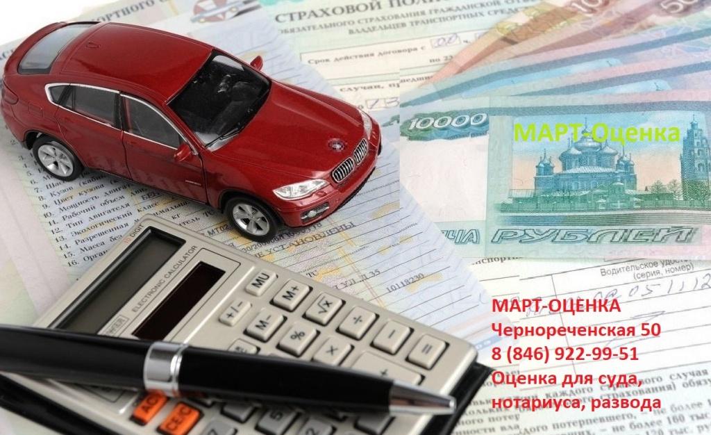 Оценка автомобиля банком залог займ под залог авто волгоград